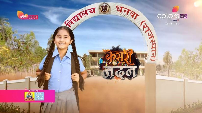 Kesari Nandan Poster