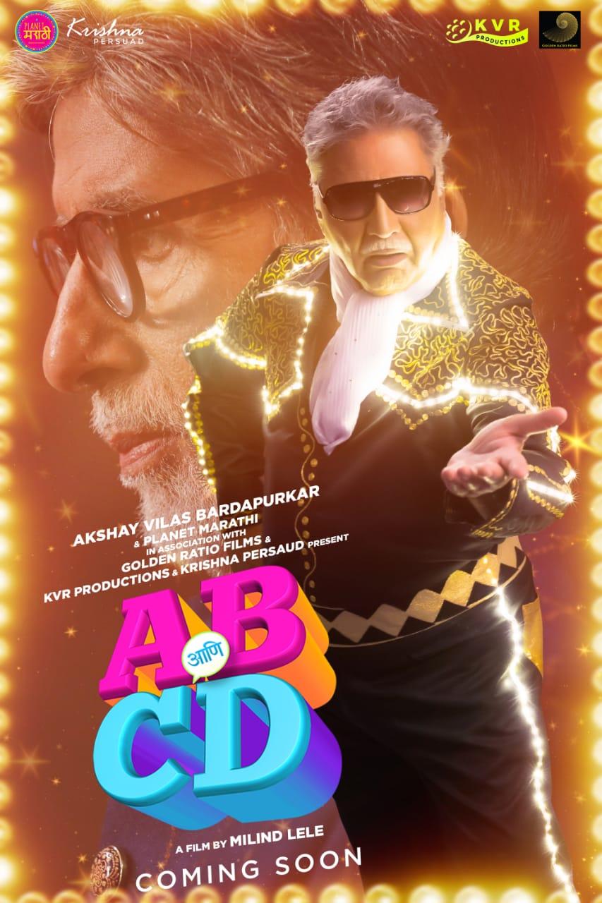 AB Aani CD Poster