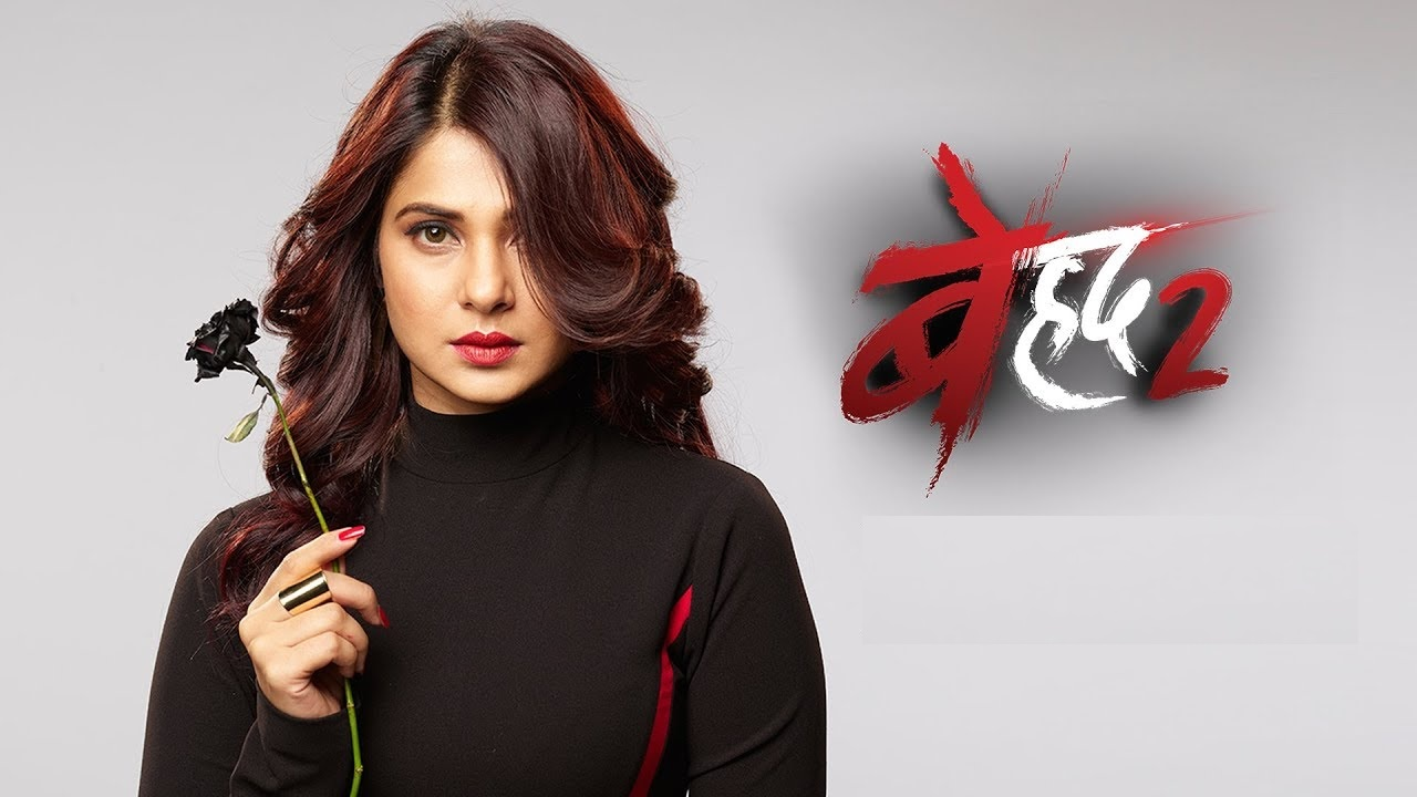 Beyhadh 2 Poster, featuring Jennifer Winget