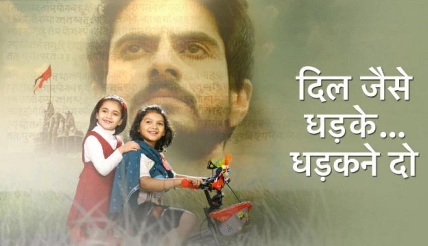 Dil Jaise Dhadke Dhadakne Do Poster