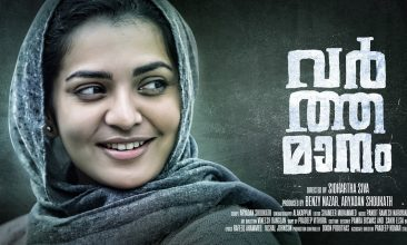 Entertainment - Varthamanam poster (Photo from Mammootty's Facebook)