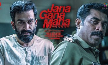 Entertainment - Jana Gana Mana poster (Photo from Prithviraj Sukumaran's Instagram)