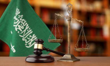 BANGLADESH - Gavel And Scales Of Justice and  National flag of Saudi Arabia